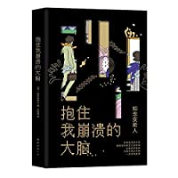 The Bomb in My Brain (Chinese Edition)