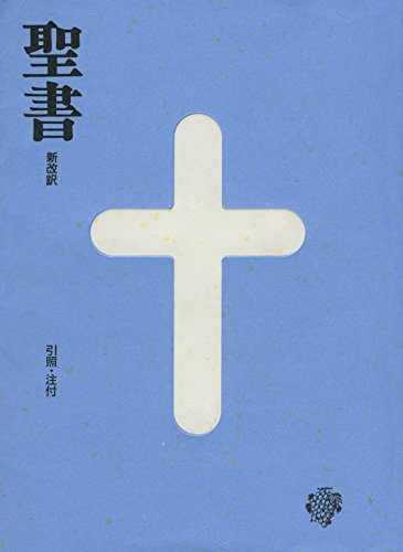 【新価格】BI-30 聖書 新改訳 小型スタンダード版 (いのちのことば社)