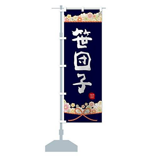 笹団子 のぼり旗 サイズ選べます(スリム45x180cm 左チチ)