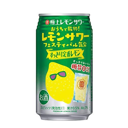 チューハイ 寶 極上 レモンサワーすっきり定番レモン 350ml 24本 2ケース