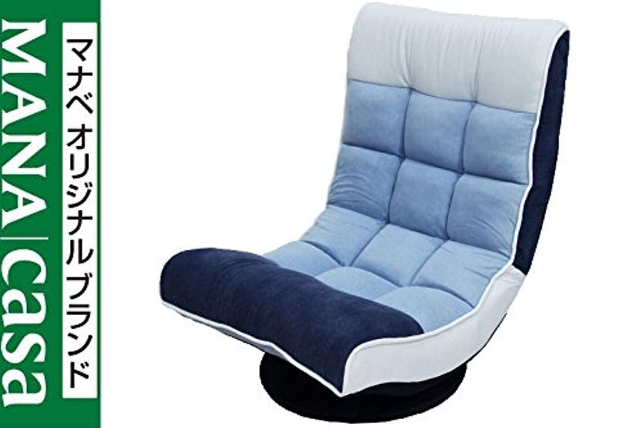所有者本当に盆リラックスチェア パッチワーク デニム 座椅子 座いす 坐椅子 坐いす ザイス あぐら クッション