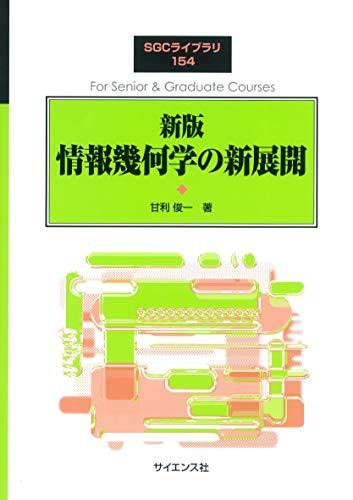 情報幾何学の新展開 (SGCライブラリ)