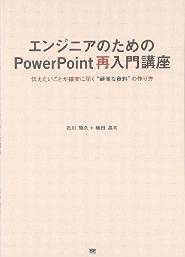"""エンジニアのためのPowerPoint再入門講座 伝えたいことが確実に届く""""硬派な資料""""の作り方"""