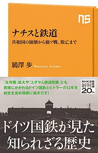 ナチスと鉄道: 共和国の崩壊から独ソ戦、敗亡まで (NHK出版新書 663, 663)