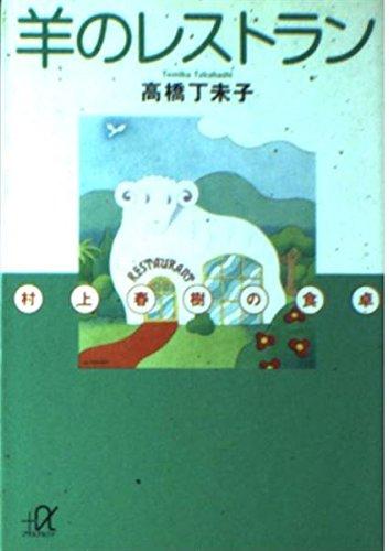 羊のレストラン―村上春樹の食卓 (講談社プラスアルファ文庫)の詳細を見る