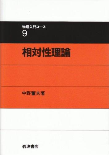 相対性理論 (物理入門コース (9))