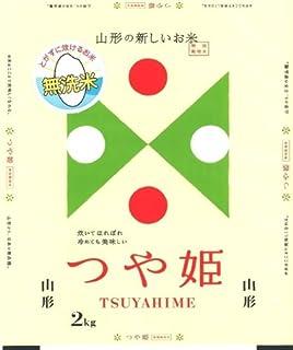 【精米】山形県産 特別栽培米 無洗米 つや姫 2kg 令和元年産