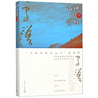 Arrow Pile of God of Mountain (Chinese Edition)