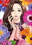 女神降臨 1 (LINEコミックス)