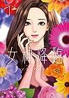 女神降臨 ~4巻 (yaongyi)
