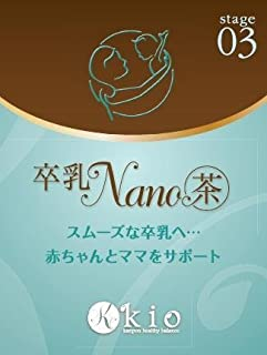 【漢方の氣生】卒乳NANO茶(そつにゅうなのちゃ)8包入り