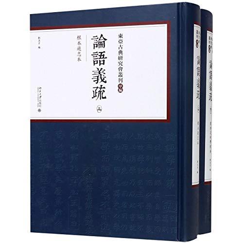 论语义疏(东亚古典研究会丛刊·甲编)*