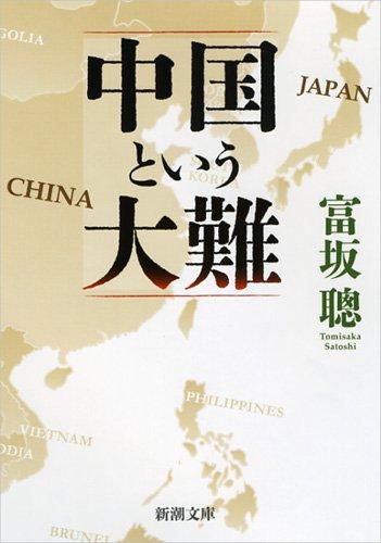 中国という大難 (新潮文庫)の詳細を見る