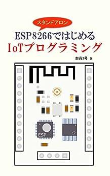 [部員三号]のESP8266ではじめるIoTプログラミング