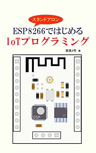 Begininng IoT programming with ESP8266 (Japanese Edition)