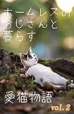 ホームレスのおじさんと暮らす愛猫物語 vol.2
