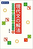 現代文の解法 読める! 解ける! ルール36