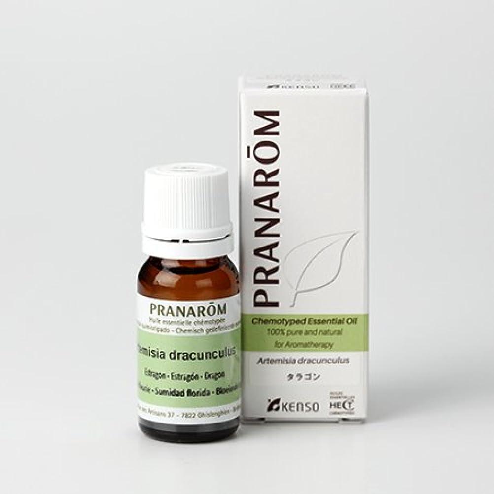 ぶら下がる禁止歌手プラナロム ( PRANAROM ) 精油 タラゴン 10ml p-15