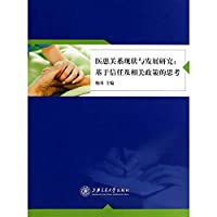 Status Quo and Development of doctor-patient relationship: trust and related policies based on thinking(Chinese Edition)