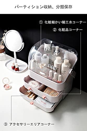 化粧品収納ボックスメイクボックスコスメ収納ネット人気者透明でシンプル3段式大容量防塵防水引き出し付き浴室洗面所収納化粧品収納口紅収納小アクセサリー収納化粧品入れホワイト