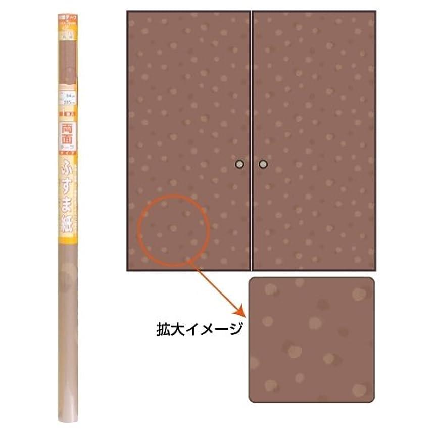 パブ疾患資格情報菊池襖紙工場 両面テープふすま紙LL758 約94×1.85m