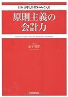 日本基準とIFRSから考える 原則主義の会計力