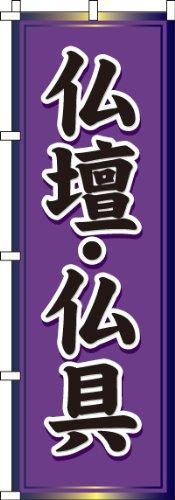 のぼり 仏壇・仏具 0360053IN