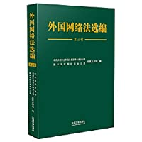 Selected foreign Cyber ??Law (third series)(Chinese Edition)