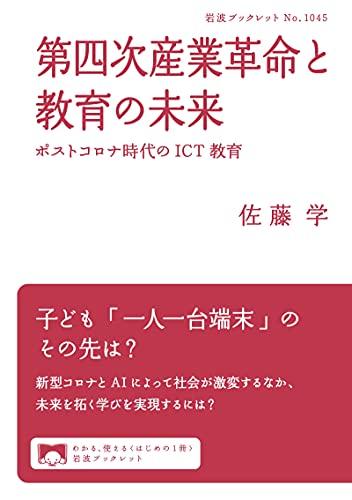 第四次産業革命と教育の未来 ポストコロナ時代のICT教育 (岩波ブックレット)