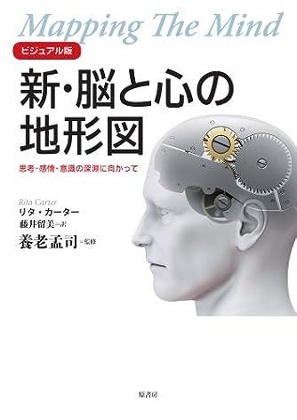 ビジュアル版 新・脳と心の地形図