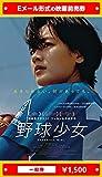 『野球少女』2021年3月5日(金)公開、映画前売券(一般券)(ムビチケEメール送付タイプ)