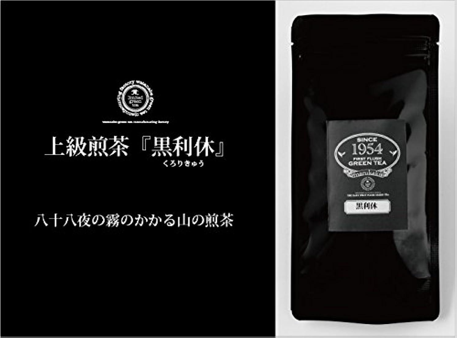 かけがえのない神経障害収容するmarukaku 世界緑茶コンテスト金賞受賞茶 煎茶 ティーバッグ 各種 (世界緑茶コンテスト金賞受賞茶『黒利休』) 日本茶 緑茶 お茶