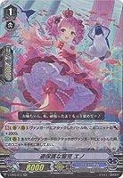 カードファイト!! ヴァンガード/V-EB05/013 過保護な籠児 エノ RR