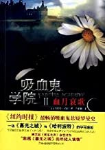 Frostbite-Vampire Academy-2 (Chinese Edition)