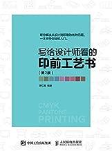 写给设计师看的印前工艺书(第2版)