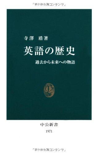 英語の歴史―過去から未来への物語 (中公新書)
