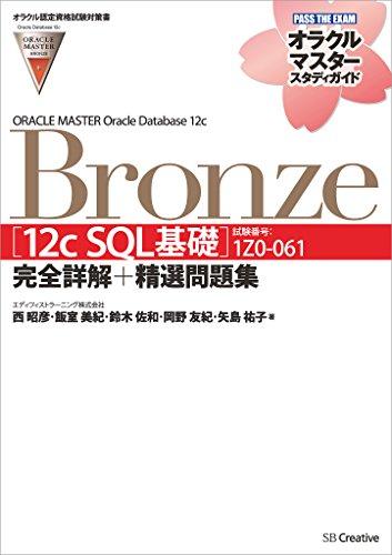 【オラクル認定資格試験対策書】ORACLE MASTER Bronze[12c SQL基礎](試験番号:1Z0-061)完全詳解+精選問題集 (オラクルマスタースタディガイド)