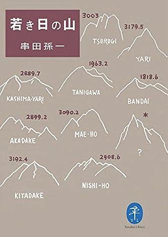 若き日の山 串田孫一 (ヤマケイ文庫)