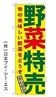 【野菜特売】のぼり旗 (日本ブイシーエス)NSV-0117