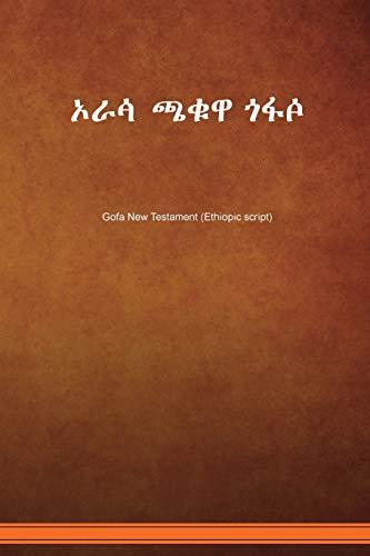 Gofa New Testament (Ethiopic script)