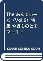 The あんてぃーく〈Vol.9〉特集 やきものとエマーユ (よみうりカラームックシリーズ)