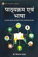 Pathyakaram Evam Bhasha (Language Across The Curriculum)(According to B.Ed syllabus of Vinoba Bhave University,Hazaribagh) Book