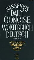 デイリーコンサイス独和・和独辞典 第2版 プレミアム版