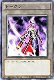 遊戯王OCG トークン冥府の使者カイエン JF11-JP001-N 遊戯王カード-プロモ