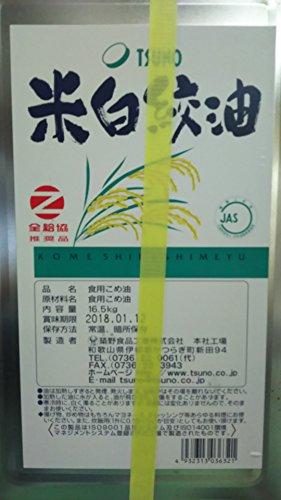 米白絞油 1斗缶 業務用 こめ シリコーン無し 順番待ちあり