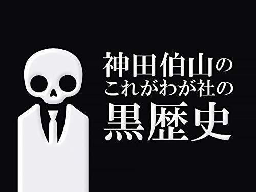 神田伯山の これがわが社の黒歴史(NHKオンデマンド)