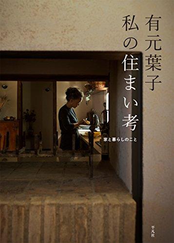有元葉子 私の住まい考:家と暮らしのこと