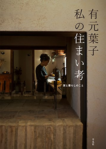 有元葉子 私の住まい考:家と暮らしのことの詳細を見る