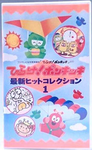 『ひらけ!ポンキッキ最新ヒットコレクション (1)[VHS]』のトップ画像