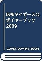 阪神タイガース公式イヤーブック 2009